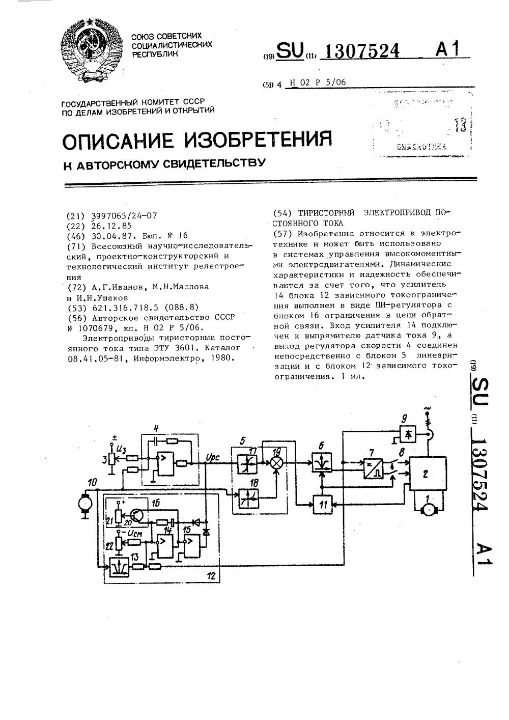 Тиристорные системы | эксплуатация крановых тиристорных электроприводов