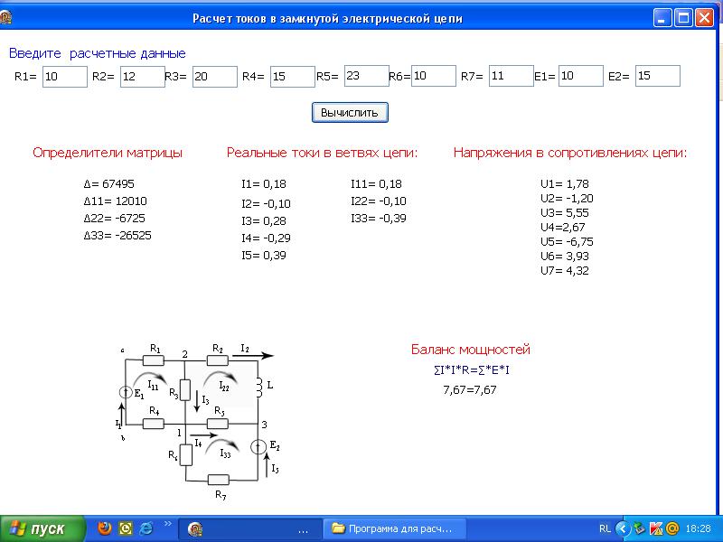 Определения мощности сети по напряжению и току, расчет по формулам