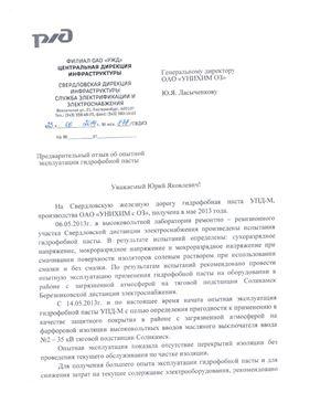 Углеводородная диэлектрическая паста УПД-М