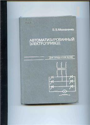 Автоматизированный электропривод. перспективы развития.