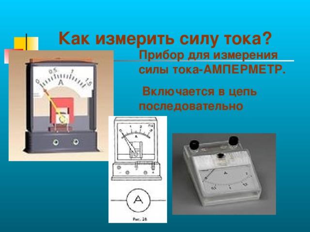 Цифровые амперметры: характеристики, виды, принцип работы