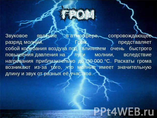 Гроза, гром, молния