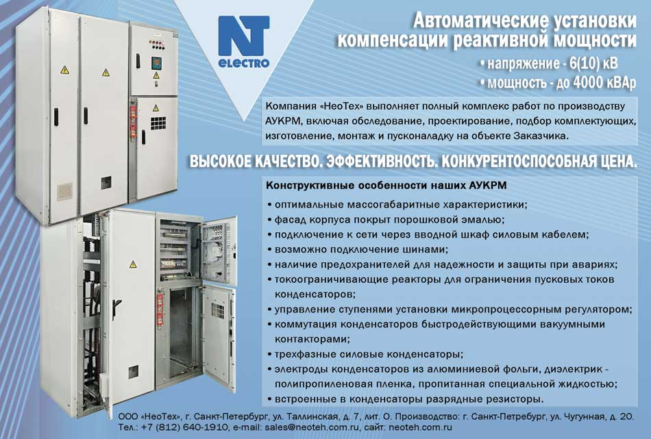 Автоматические регулируемые комплектные конденсаторные установки компенсации реактивной мощности | энерготехцентер