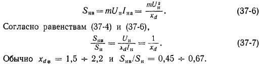 """Презентация на тему: """"синхронные машины 1. устройство синхронной трёхфазной машины 2. принцип действия синхронного генератора (сг) 3. внешние и регулировочные характеристики."""". скачать бесплатно и без регистрации."""