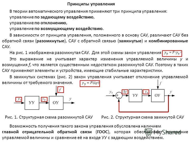 Автоматизация и информатизация технологических процессов в металлургии  :: теория :: общая характеристика асу :: принципы построения асу тп