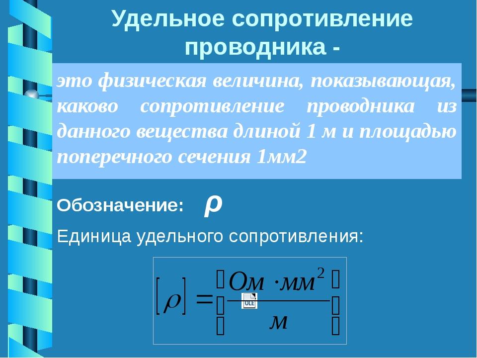 Электрическое сопротивление., калькулятор онлайн, конвертер