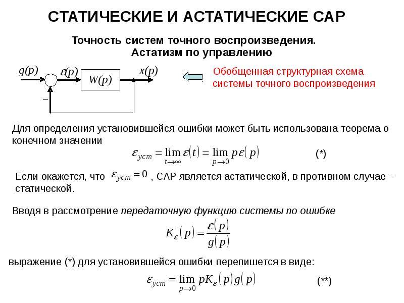 § 1.9. статические и астатические системы