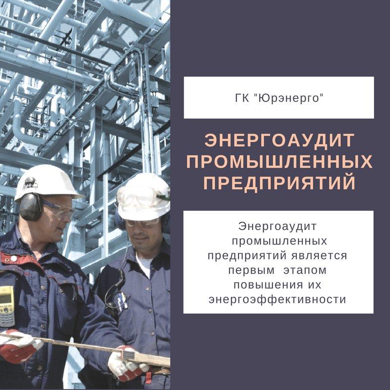 Чем может быть полезен энергоаудит бизнесу? - портал-энерго.ru - энергоэффективность и энергосбережение