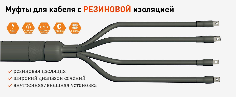 Что такое концевая заделка кабеля. ремонт концевых заделок силовых кабелей