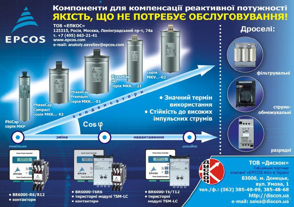 Контроллер реактивной мощности prophi - технические характеристики, описание, документация / библиотека / элек.ру