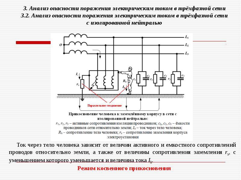 Гост 12.1.038-82 система стандартов безопасности труда (ссбт). электробезопасность. предельно допустимые значения напряжений прикосновения и токов (с изменением n 1), гост от 30 июля 1982 года №12.1.038-82