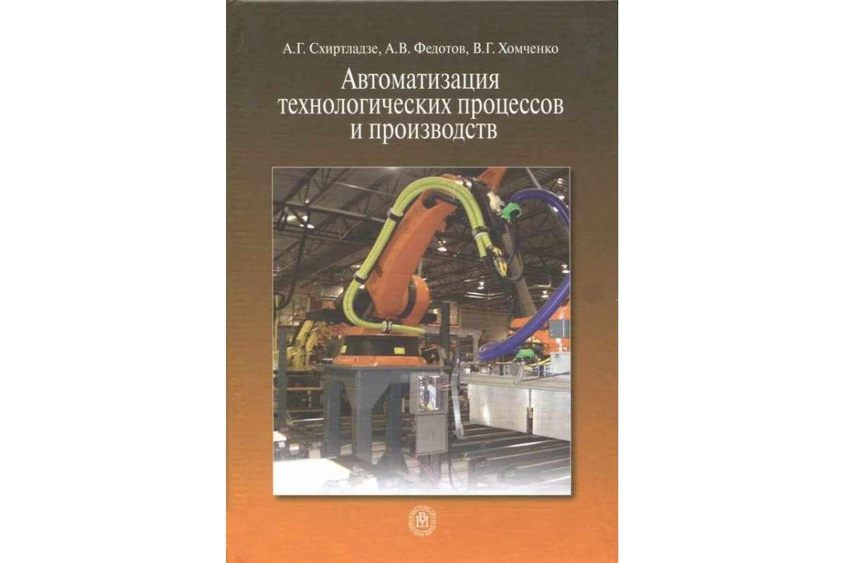 Автоматизация технологических процессов и производств (специальность): где работать