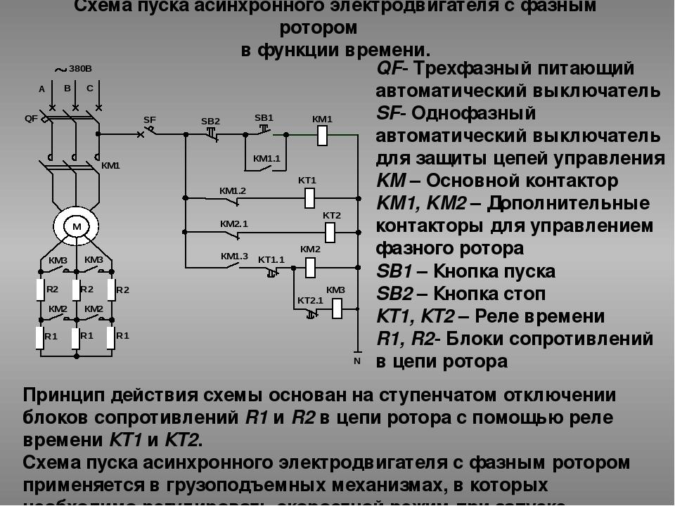 Каскад двухасинхронных двигателей