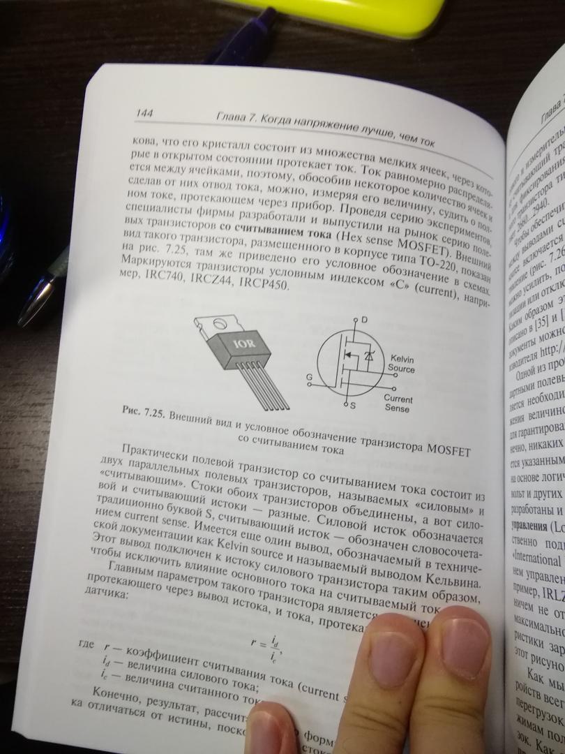 Б.ю.семенов силовая электроника для любителей и профессионалов читать и скачать бесплатно / библиотека / элек.ру