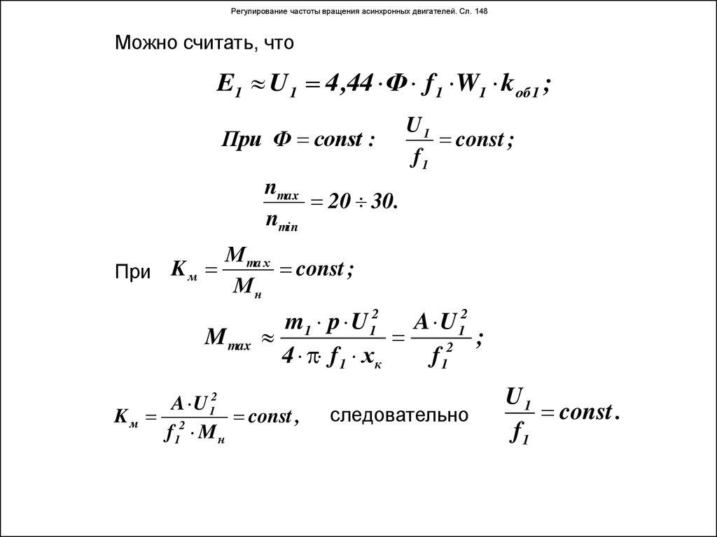 Основные характеристики асинхронных электродвигателей