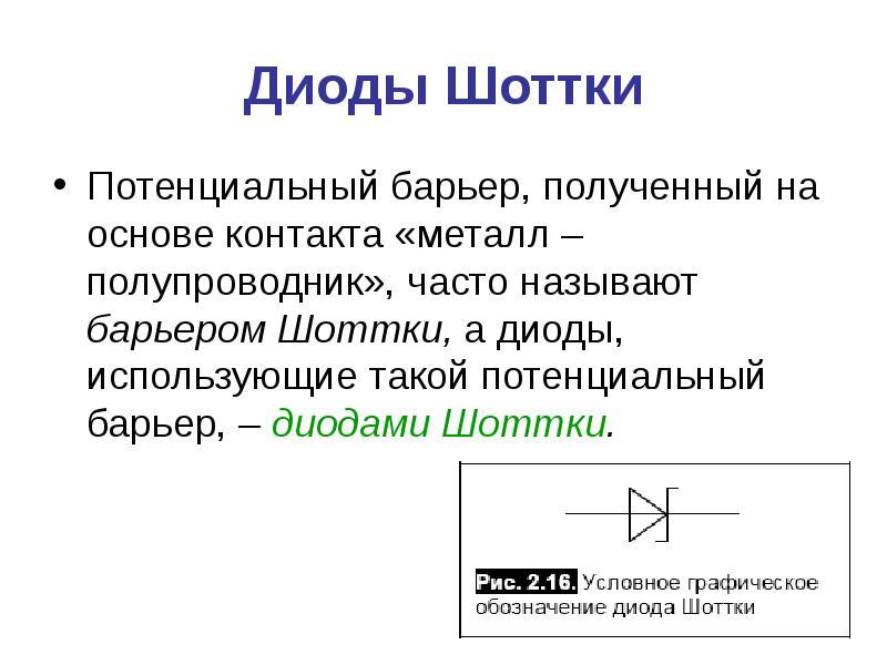Диоды Шоттки - устройство, виды, характеристики и использование