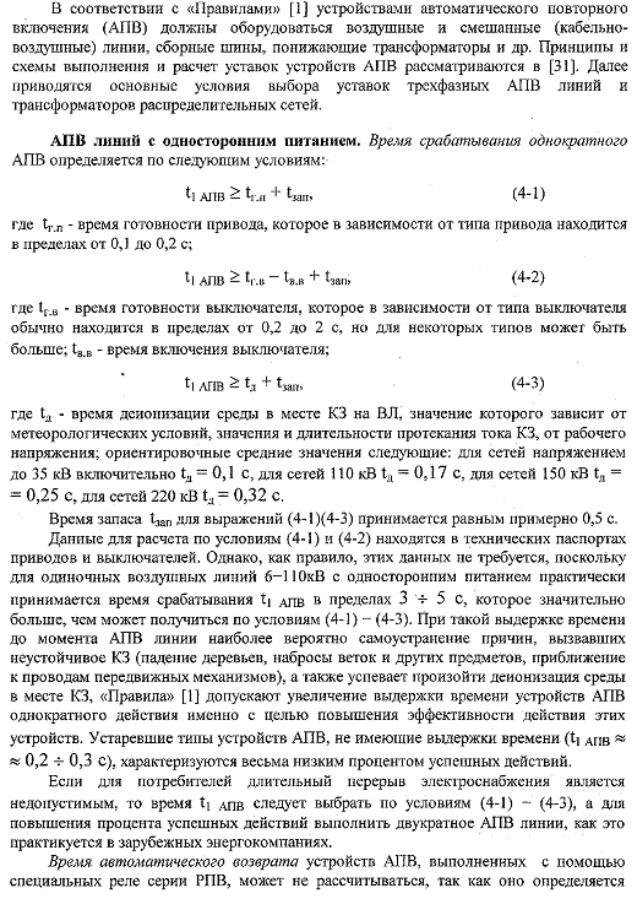 Автоматическое повторное включение — википедия переиздание // wiki 2
