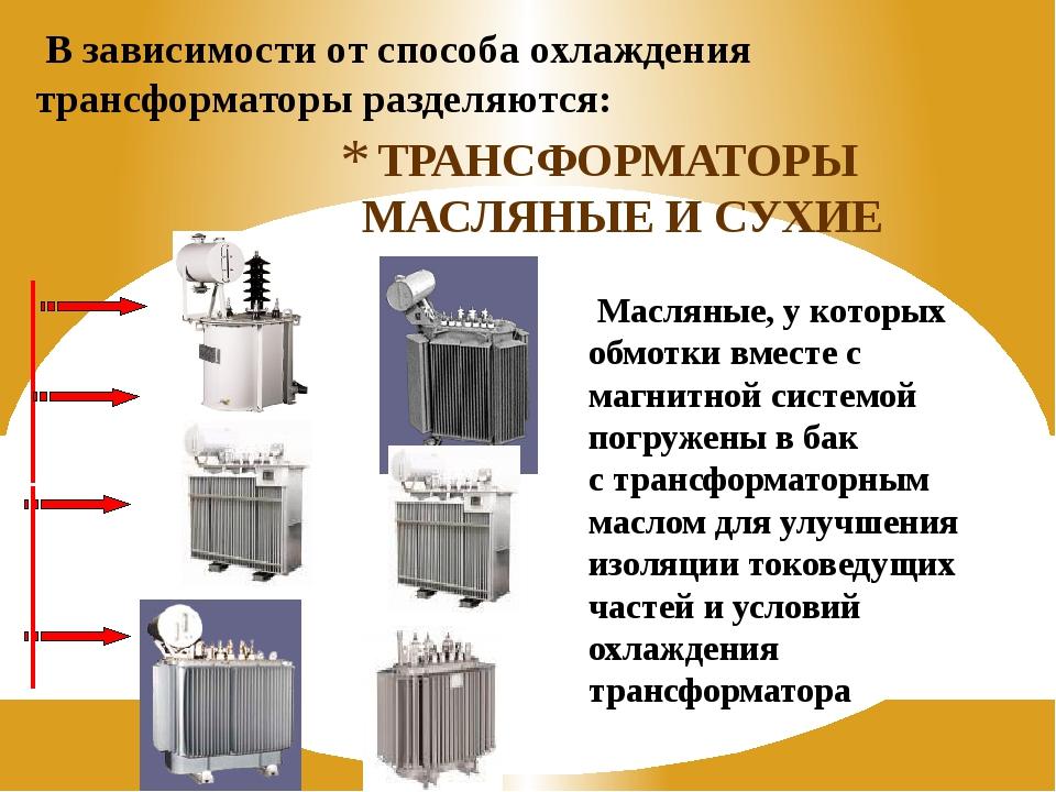 Силовые трансформаторы — устройство, характеристики, область применения, ремонт и обслуживание