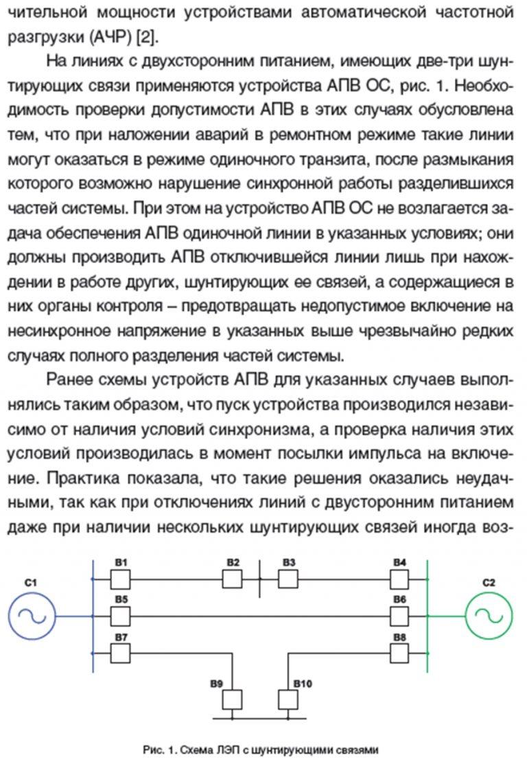 Автоматическое повторное включение (апв) / пуэ 7 / библиотека / элек.ру