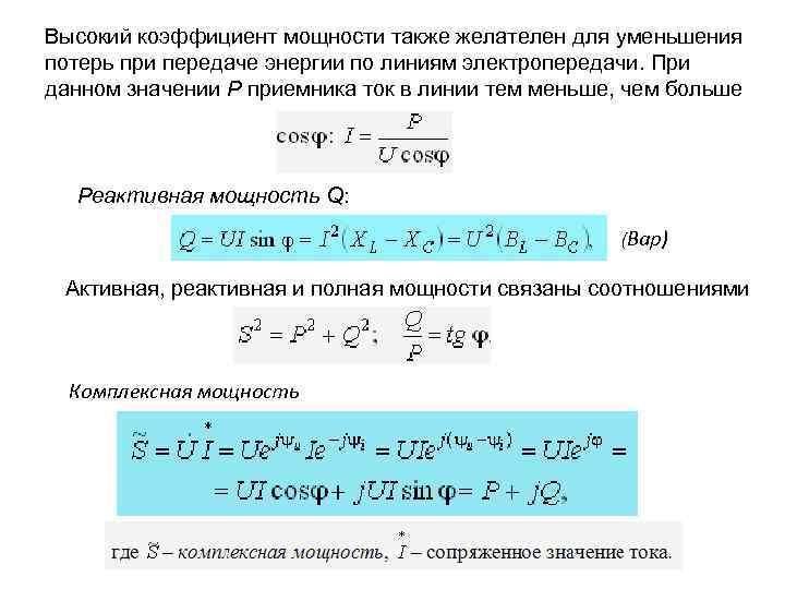 Значение и расчет коэффициента мощности трансформатора