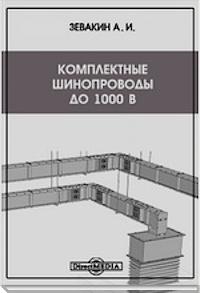 Гост 24752-81 шинопроводы троллейные напряжением до 1000 в. общие технические условия (с изменениями n 1, 2, 3)