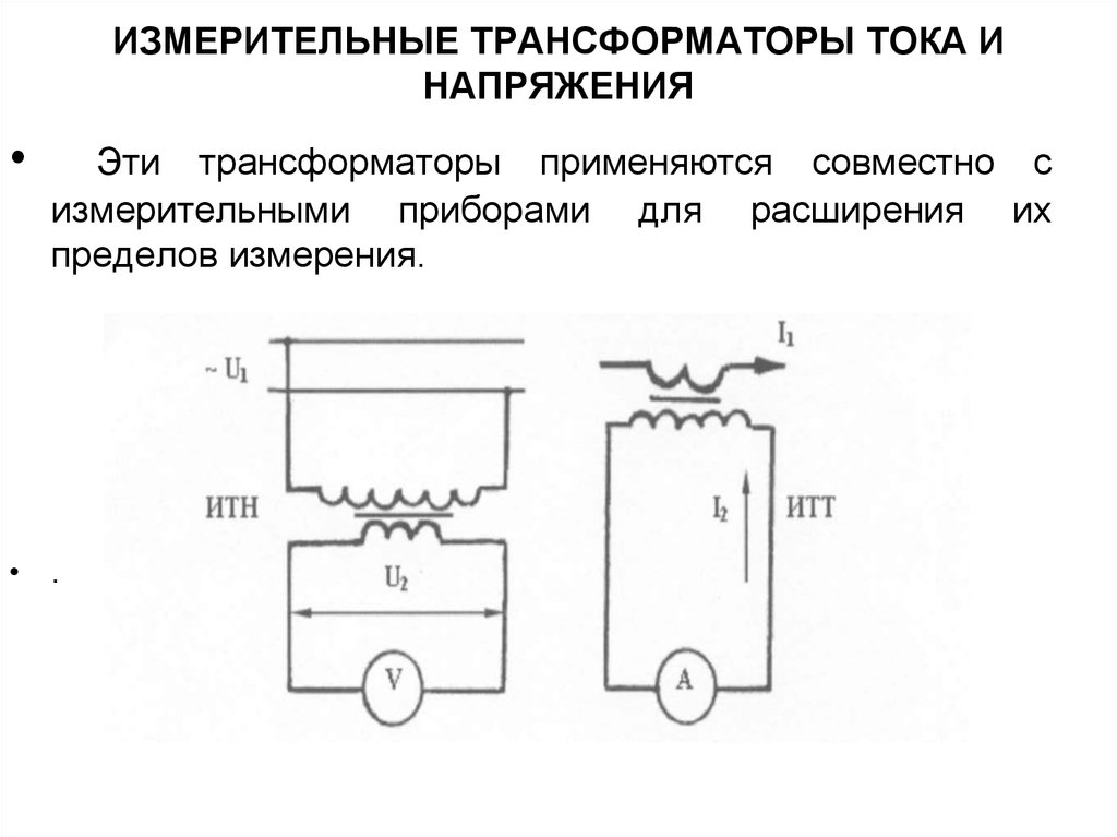 Что нужно знать о трансформаторах тока