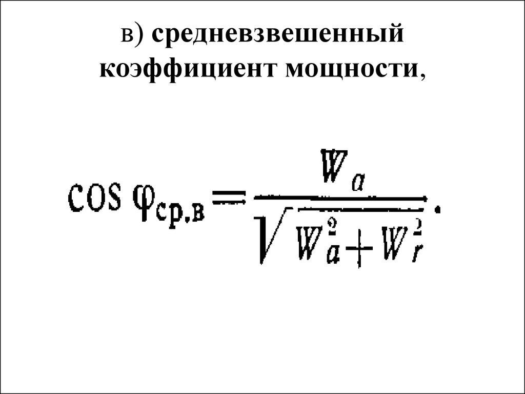 3.2 выбор числа и мощности трансформаторов цтп с учетом компенсации реактивной мощности. косинус фи трансформатора