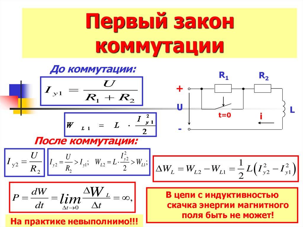 Переходные процессы в электрических цепях — википедия с видео // wiki 2