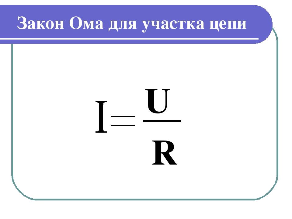 Онлайн калькулятор закона ома: простой расчет участка цепи