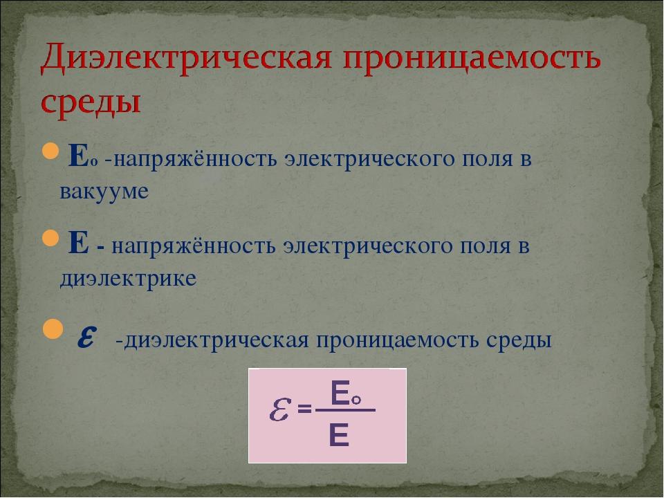 Диэлектрическая проницаемость википедия