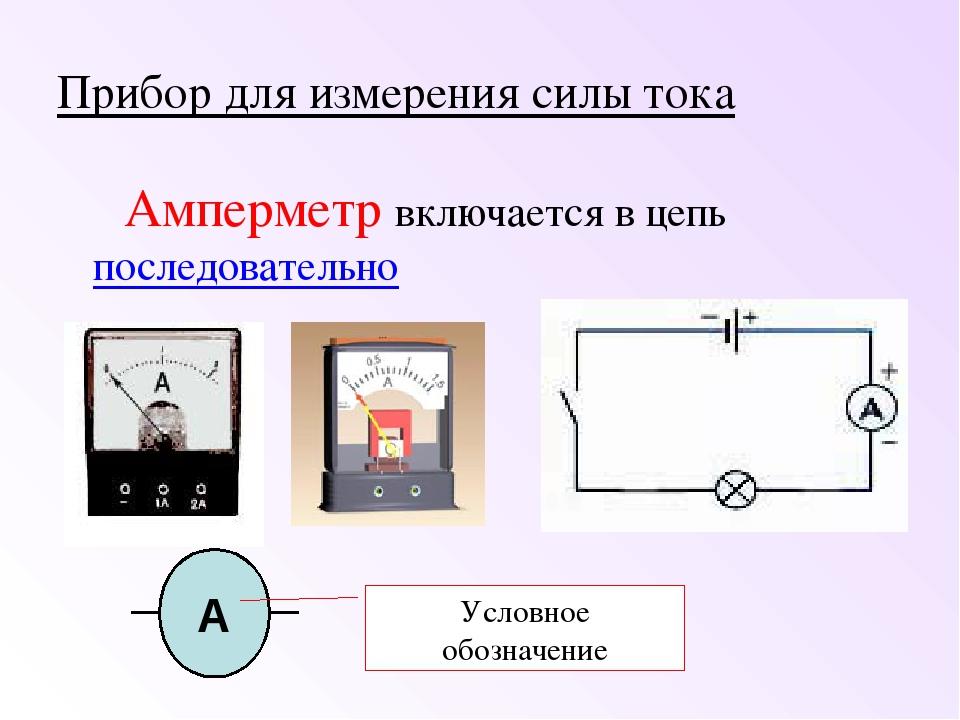 Как измерять силу электрического тока амперметром