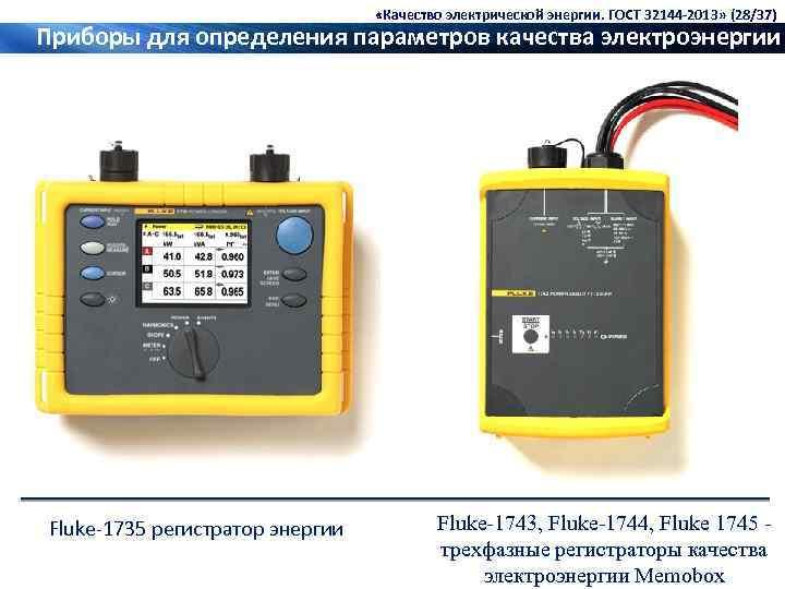 Приборы какой системы используют при измерении мощности. измерение энергии электрического тока