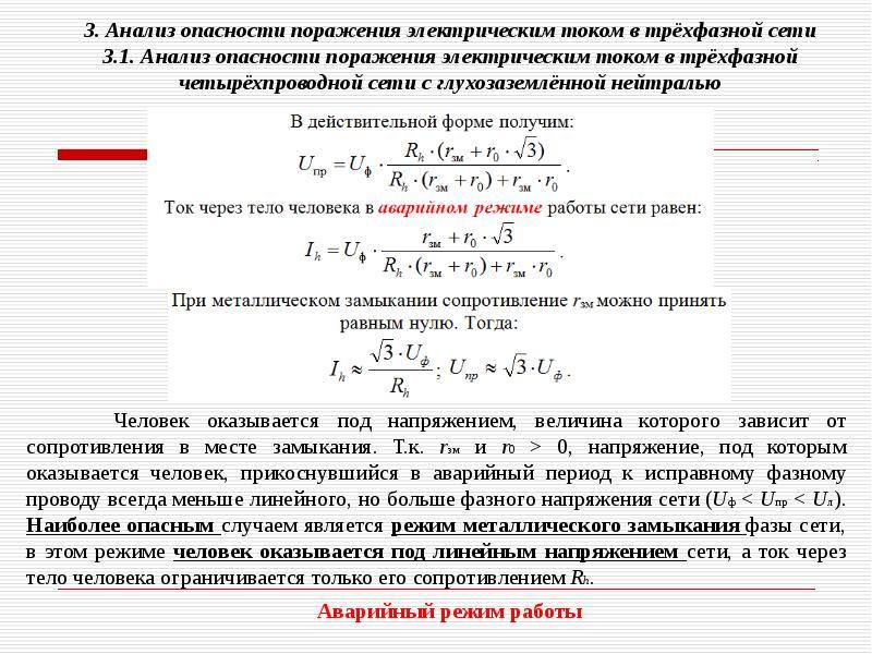 Анализ опасности поражения током в различных электрических сетях [jurik-phys.net]