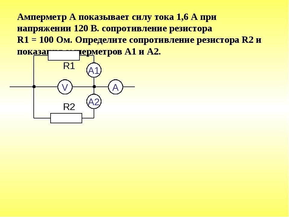 Амперметр тока.