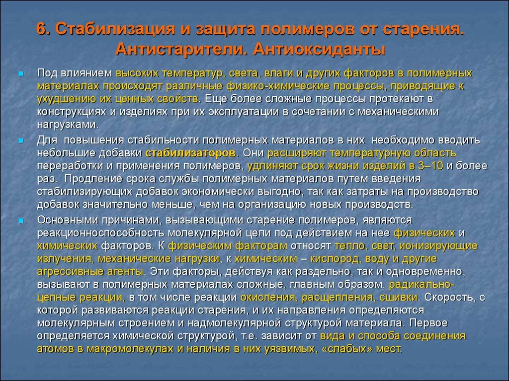 Основные сведения о природе и процессах старения полимеров | артконсервация