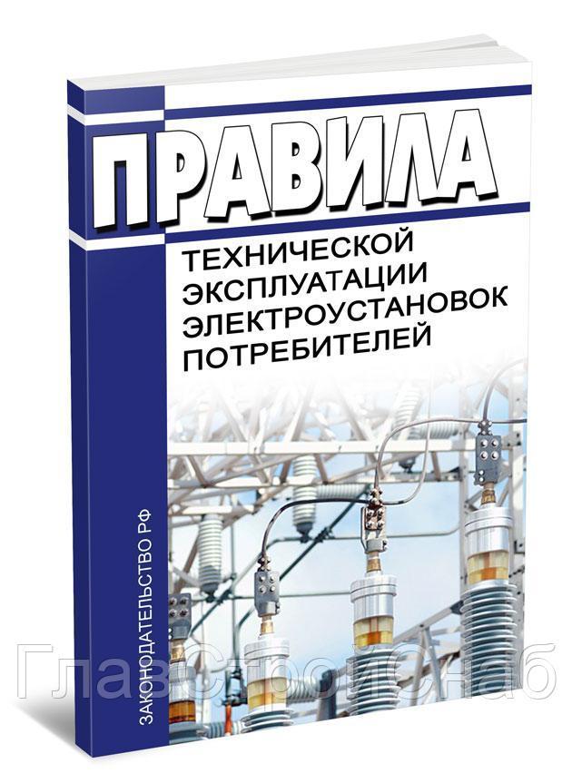 Птээп - глава 1.3 приемка в эксплуатацию электроустановок