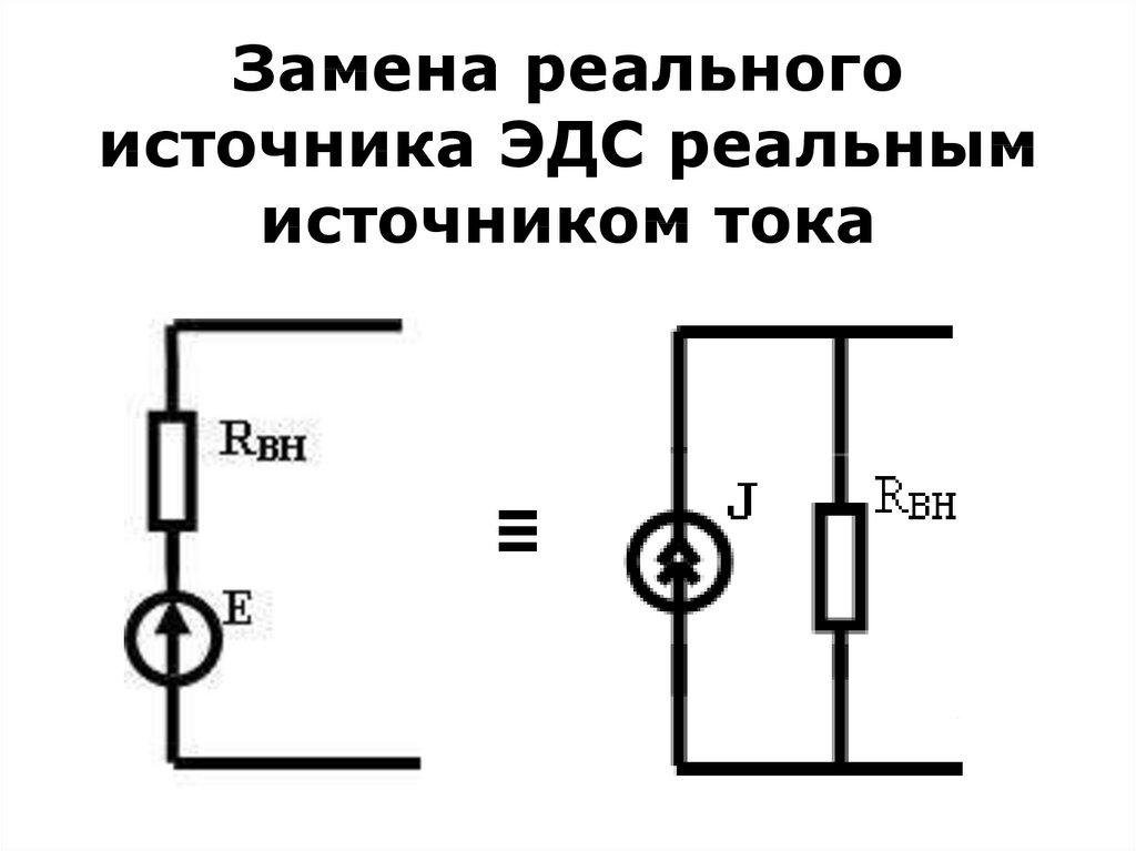 Работа сторонних сил в цепи постоянного тока и источники эдс