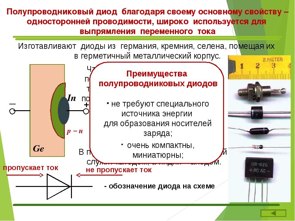 Как работает стабилизатор напряжения на стабилитроне
