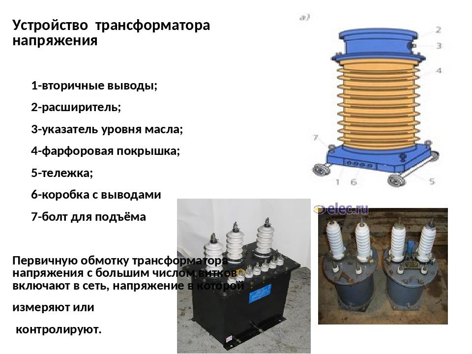 Схемы соединений обмоток тт и реле