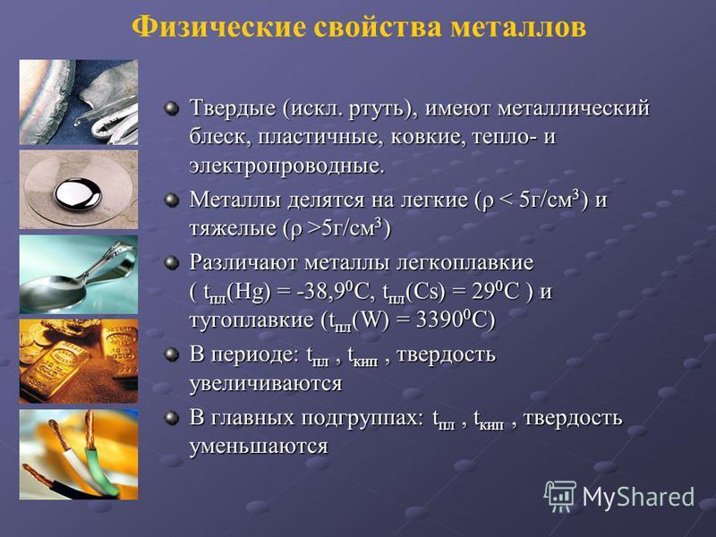 Сплавы металлов. основные сплавы металлов. свойства металлов и сплавов