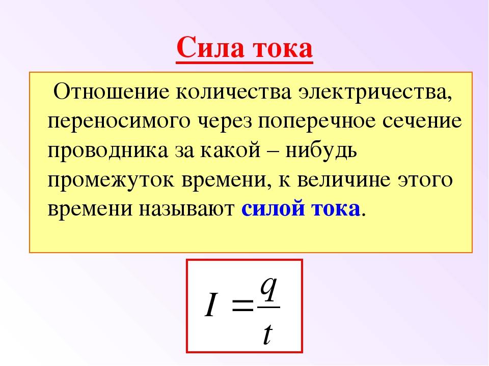 Сопротивление тока., калькулятор онлайн, конвертер