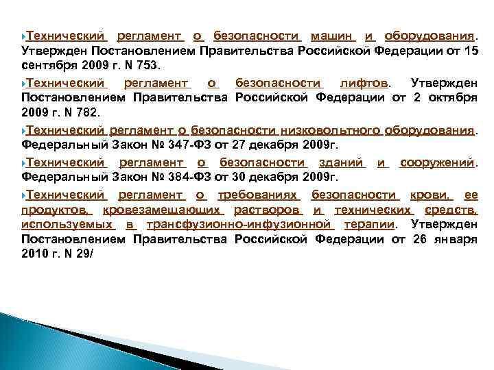 Гост р 54999-2012 (ен 13015:2001) лифты. общие требования к инструкции по техническому  обслуживанию лифтов, гост р от 19 сентября 2012 года №54999-2012