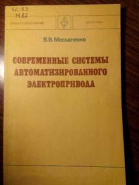 Москаленко в.в. электрический привод
