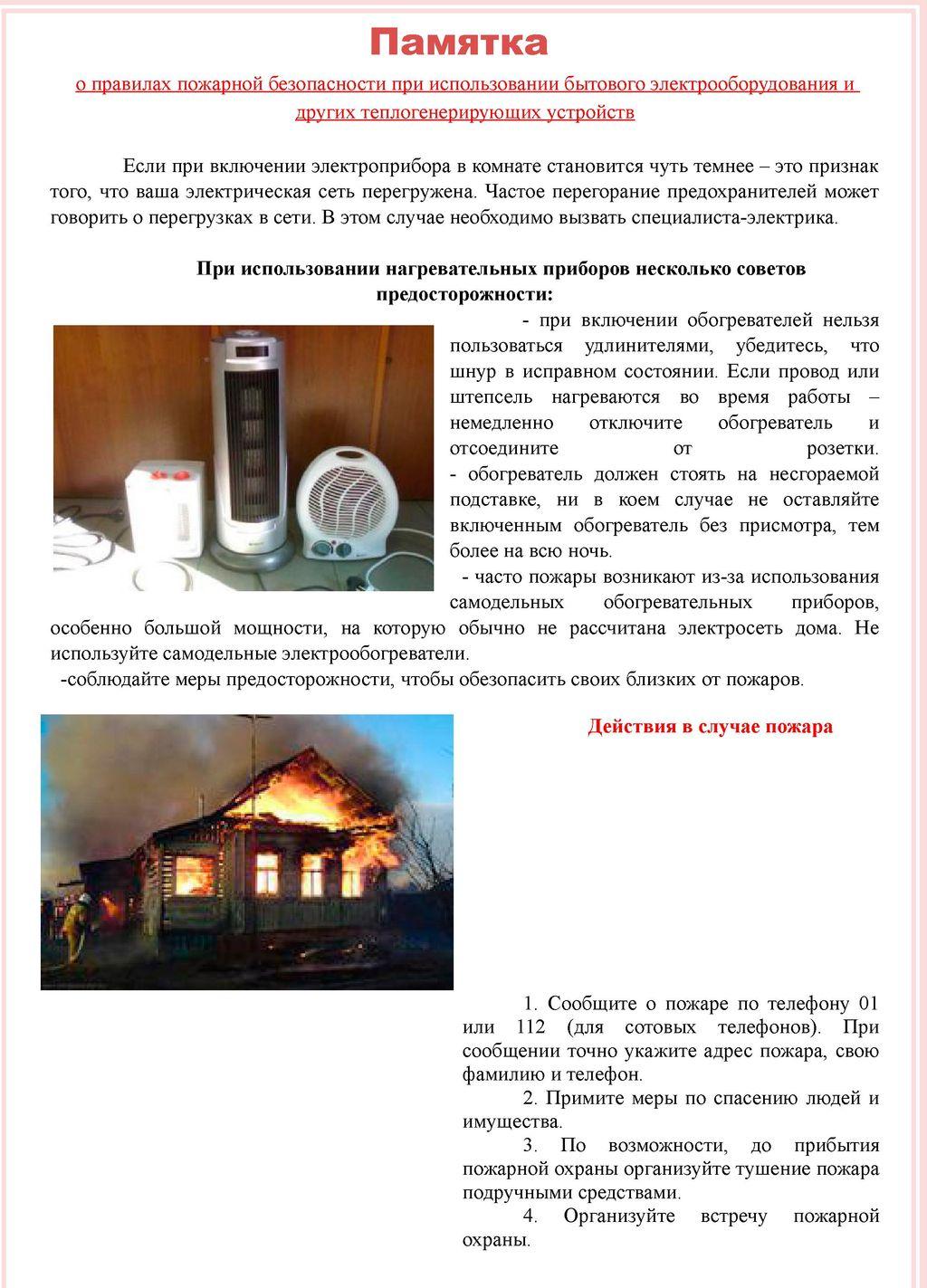 Монтаж, эксплуатация и ремонт сельскохозяйственного электрооборудования - эксплуатация электронагревательных установок