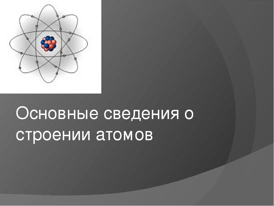 """Презентация на тему: """"частицы, из которых состоят атомы различных веществ- электрон, протон и нейтрон, - назвали элементарными. слово «элементарный» подразумевало, что эти."""". скачать бесплатно и без регистрации."""