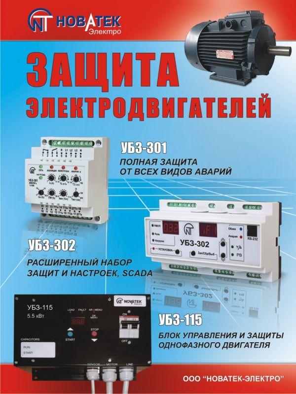 Устройства защиты асинхронных электродвигателей - новатек-электро