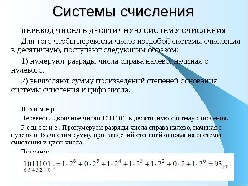Задача №1. перевод из одной системы в другую, сравнение чисел в различных  системах.