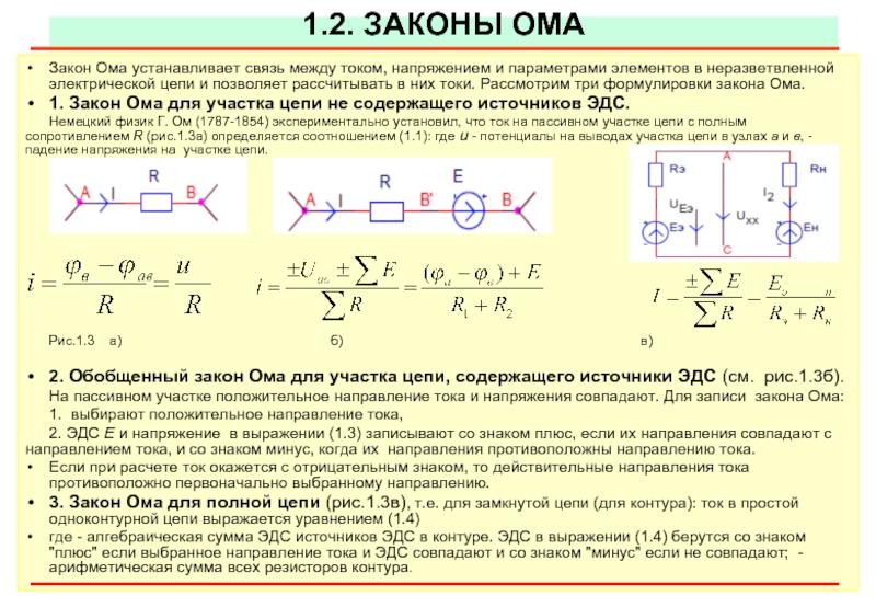 Электрическая цепь постоянного тока и ее характеристики