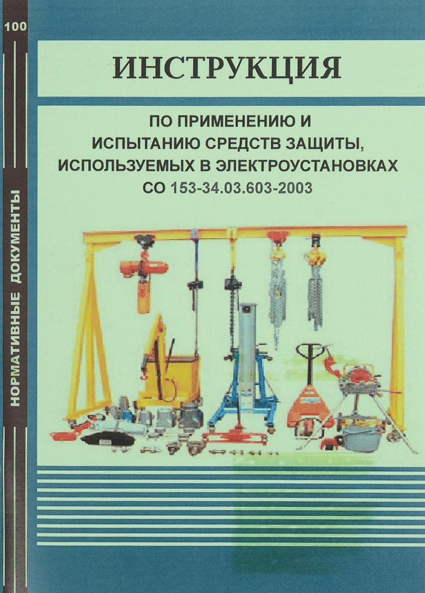 1.1. назначение и область применения инструкции [инструкция по применению и испытанию средств защиты, используемых в электроустановках]                 - последняя редакция | база нпа