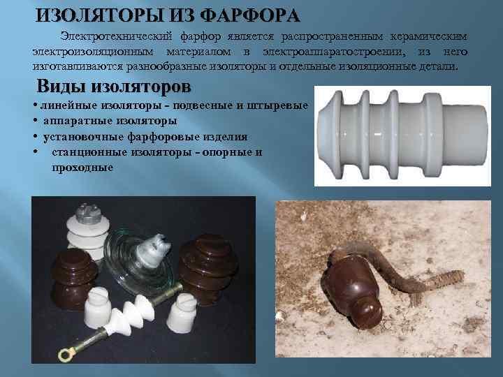 Электроизоляционные материалы, применяемые в промышленности